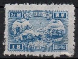 CHINE - CHINA - ORIENTALE - ORIENTAL - 1949 - POSTE SOCIALISTE - SOCIALIST POST - SHANTUNG - 18 - - Ostchina 1949-50