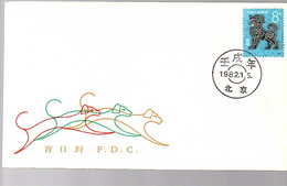 1982 T70 Year Of The Dog Official FDC (AA-19) - 1980-1989