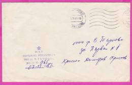 271879 / Cover Bulgaria 1981 Veliko Tarnovo - District Department Of The Ministry Of Interior - Tarnovo , Bulgarie - Briefe U. Dokumente