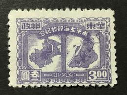 ◆◆◆CHINA 1949 Liberation Of Shanghai And Nanking, $3 NEW  AB8296 - Ostchina 1949-50