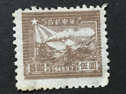 ◆◆◆CHINA 1949 1st Print Traffic Means Design Issue, $5 NEW  AB8299 - Ostchina 1949-50