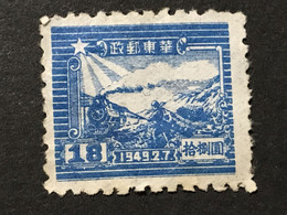 ◆◆◆CHINA 1949 1st Print Traffic Means Design Issue, $18 NEW  AB8302 - Ostchina 1949-50