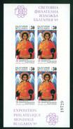 3771AI Bulgaria 1989 InternStamp Exhibition MS Imperf **MNH/Ikonen Der Bansko-Schule Briefmarkenausstellung Bulgarie 89 - Ungebraucht