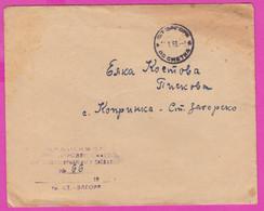 271992 / Cover Bulgaria 1963 - TAXE PERCUE , PO SMETKA ( ON ACCOUNT ) Stara Zagora - Village Koprinka - Briefe U. Dokumente