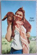 ISRAEL SHANA TOVA NEW YEAR KIBBUTZ NEW YEAR JUDAICA CARTE POSTALE POSTCARD CARTOLINA ANSICHTSKARTE - Año Nuevo