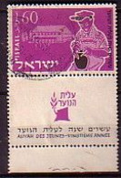 """ISRAEL - 1955 - 20ans De La """"Jeune Aliyah"""" - 60p - Obl. With Tabs - Yv 90 - Gebraucht (ohne Tabs)"""