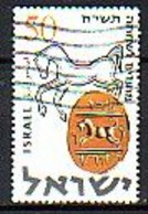 ISRAEL - 1957 - Nouvel An - 50 P Obl. Sans Tabs - Yv 121 - Gebraucht (ohne Tabs)
