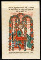 Bulgaria 1978 Mi# Block 82 ** MNH - Cent. Of The Cyril And Methodius Natl. Library / Miniature - Ungebraucht
